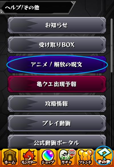 モンストアニメ解放の呪文入力方法