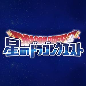 星ドラ攻略(星のドラゴンクエスト)