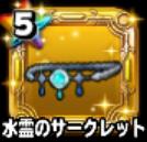水霊のサークレット